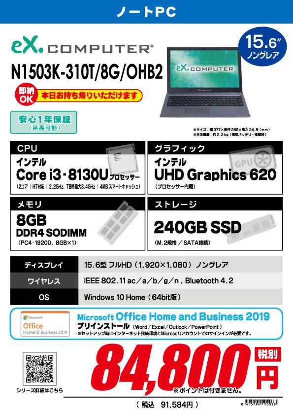 N1503K-520_T2 週末特価.jpg