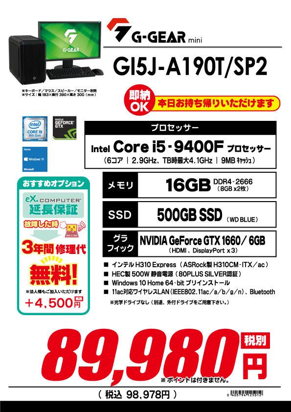 GI5J-A190T_SP2.jpg