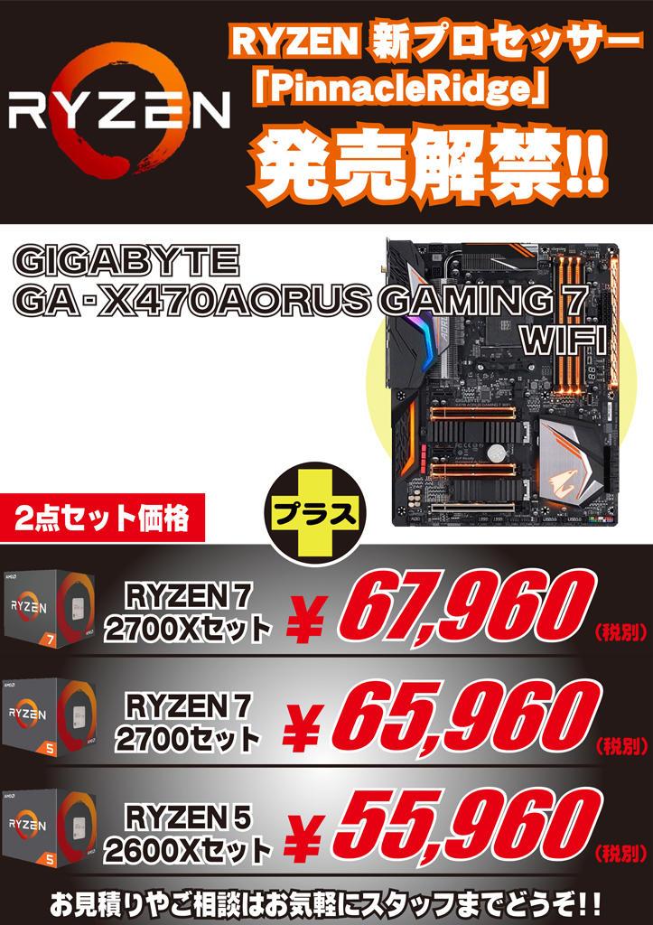 AMDセット.jpg