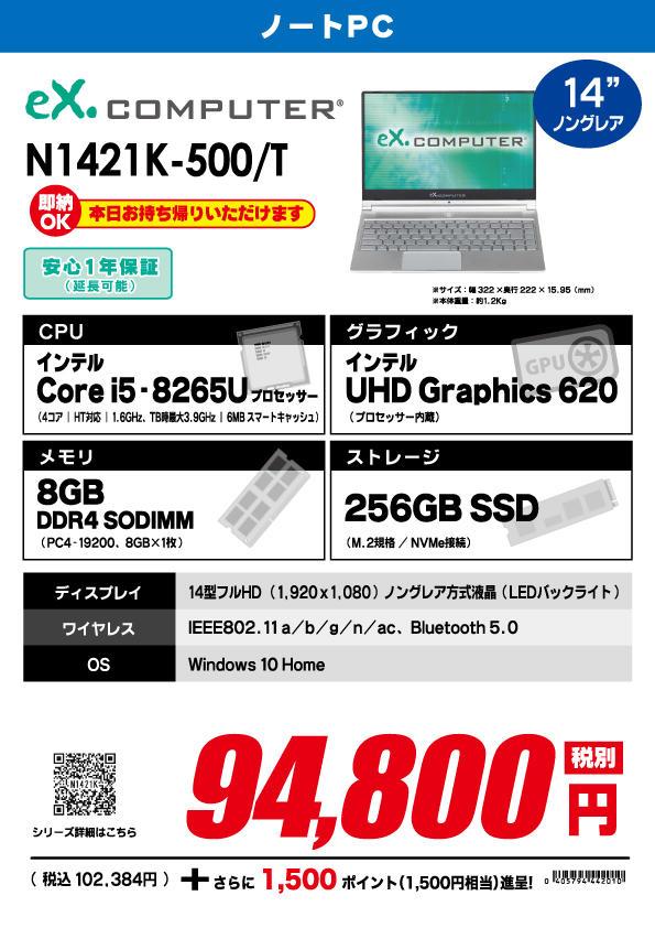 84800_N1420K-500_T.jpg