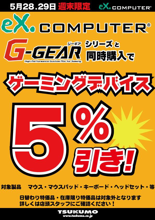 eXゲームデバイス5%引き.jpg