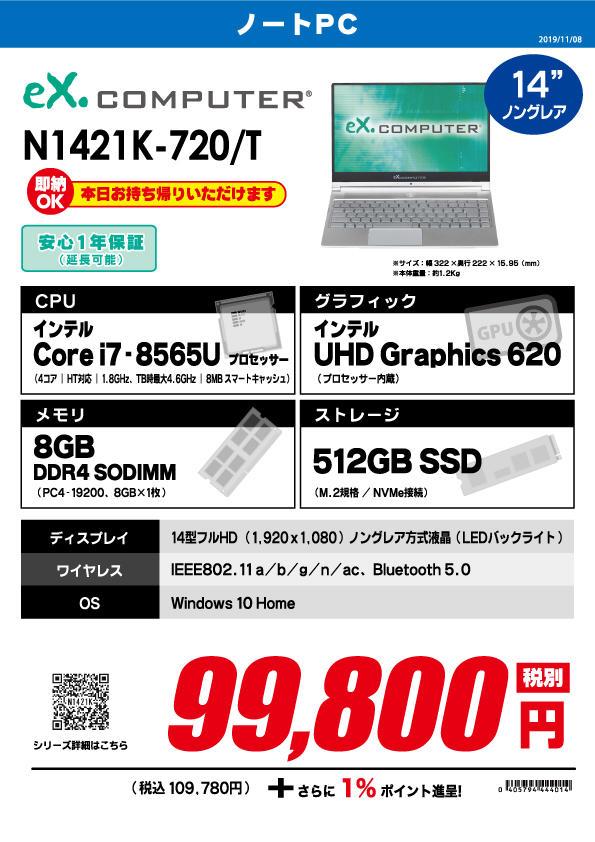 N1420K-720_T.jpg