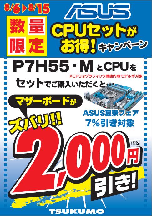 ASUS72000.png