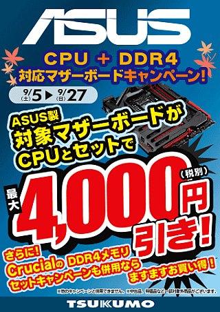 ASUS_Sale1_s.jpg