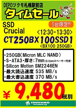 BX100-250GB 1230_1330.jpg