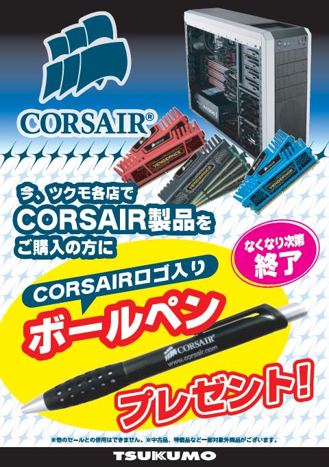 CORSAIR製品ご購入でボールペンプレゼント!!