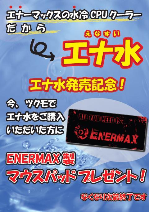 エナマックス水冷クーラーご購入でマウスパッドプレゼント!!