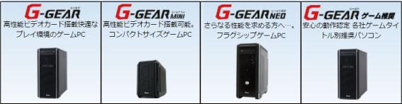 G-GearSeries.jpg