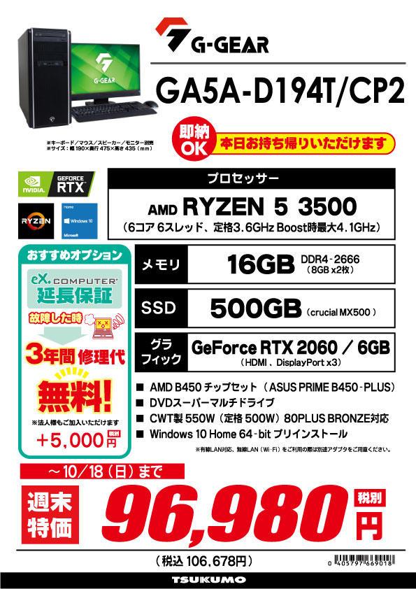 112980_GA5J-B194T_CP2.jpg