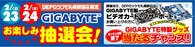 2月23日・24日はGIGABYTEお楽しみ抽選会!!