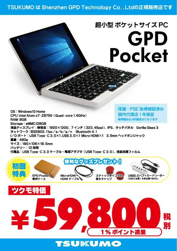 GPD-Pocket.jpg