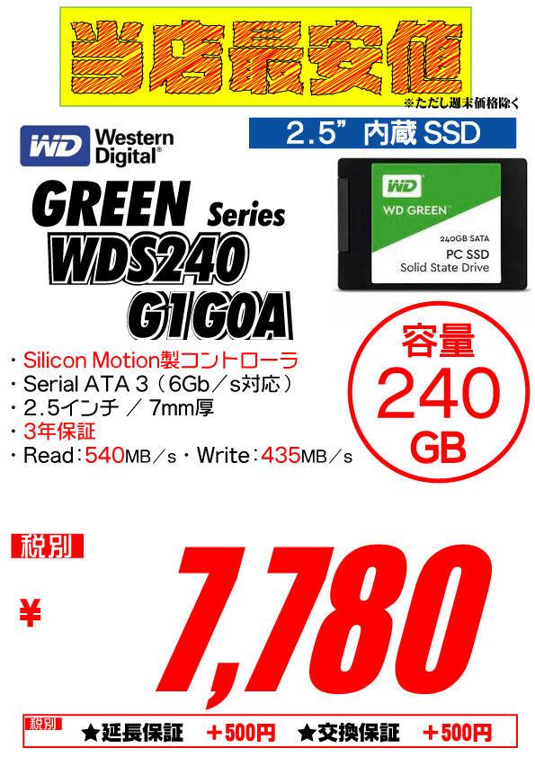 GREEN-240.jpg