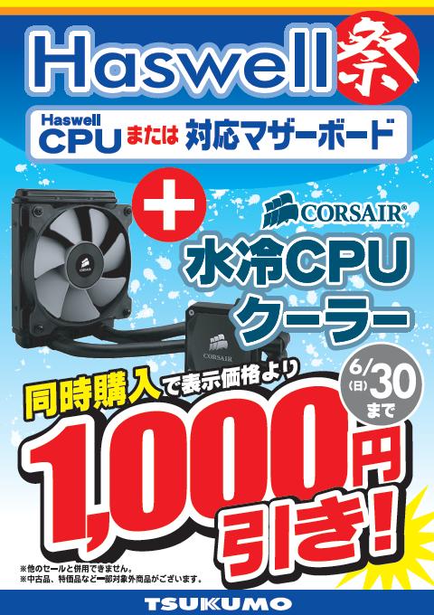 新CPUとセットでCorsair 水冷CPUクーラー1000円引き