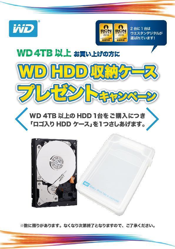 HDDWD.jpg
