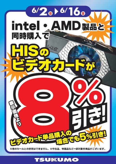 HISのビデオカードがintel or AMD製品とセットでお買得!!