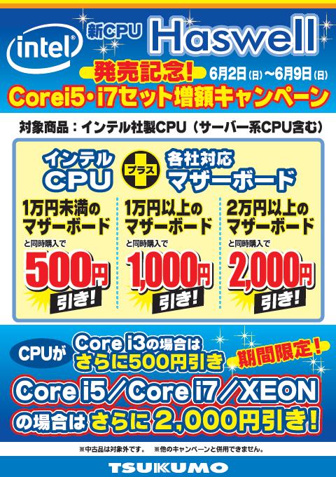 intel製CPU&マザーがセットでお得!!