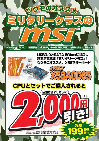 MSI2000.png