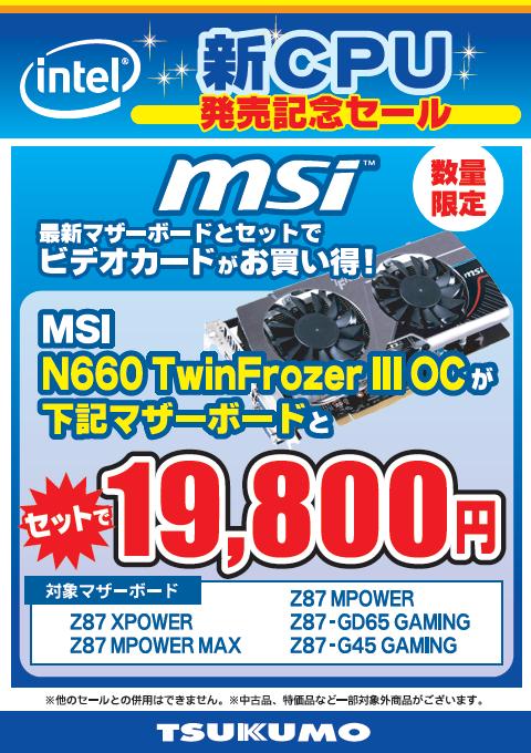 MSI 新型マザーとセットでVGAがお買得!