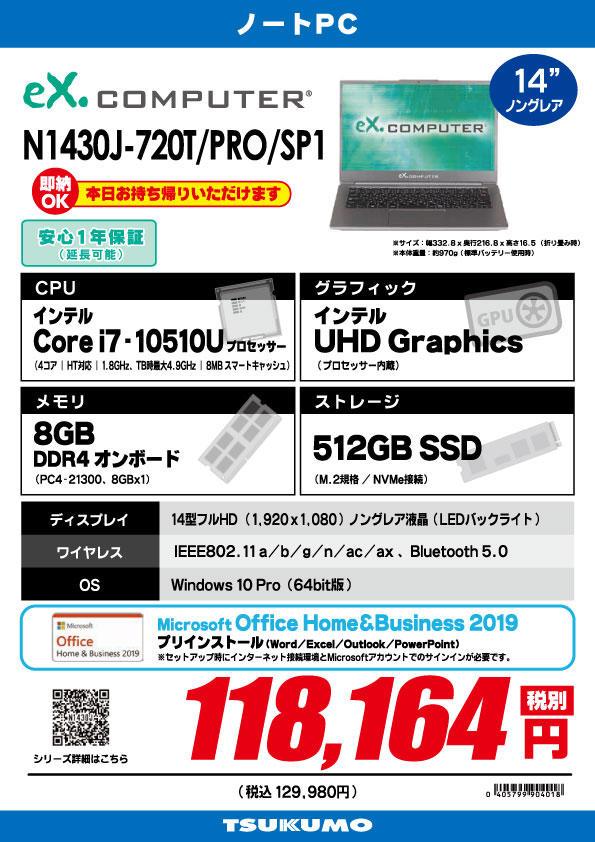 N1430J-500T_PRO_SP2.jpg