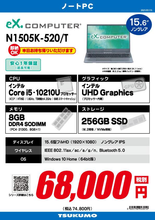 N1505K-520_T (1).jpg