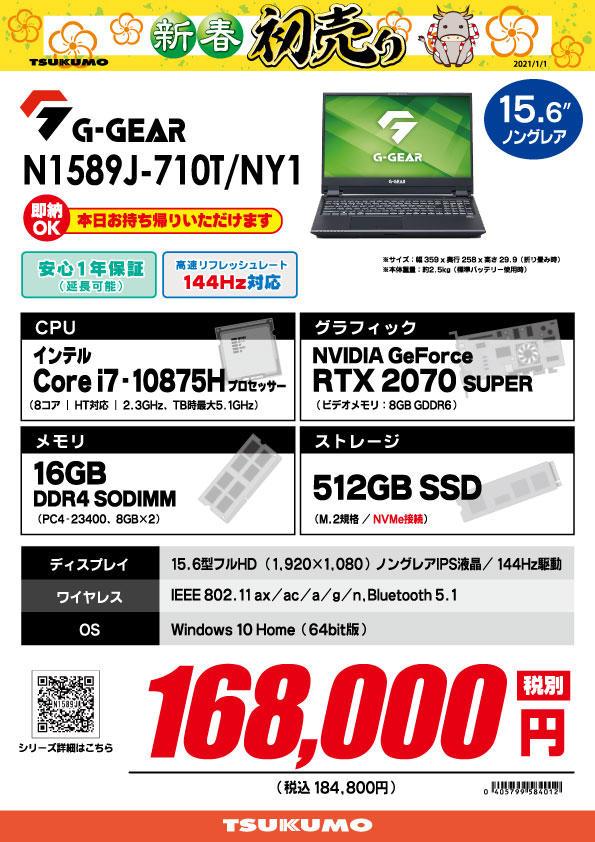 週末特価N1589J-710T_CP1 (1).jpg