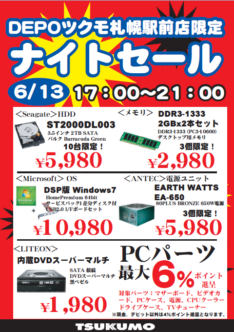 NIGHTSALE20110613.png