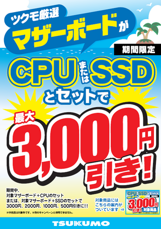 CPUとマザーセットで最大3,000円引き