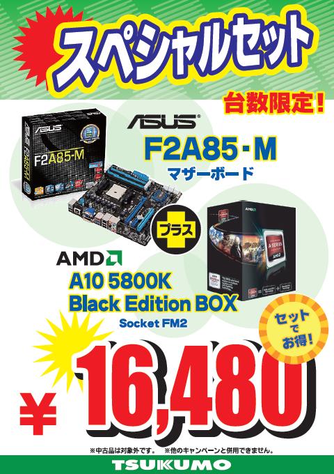 F2A85M + A10-5800Kセット