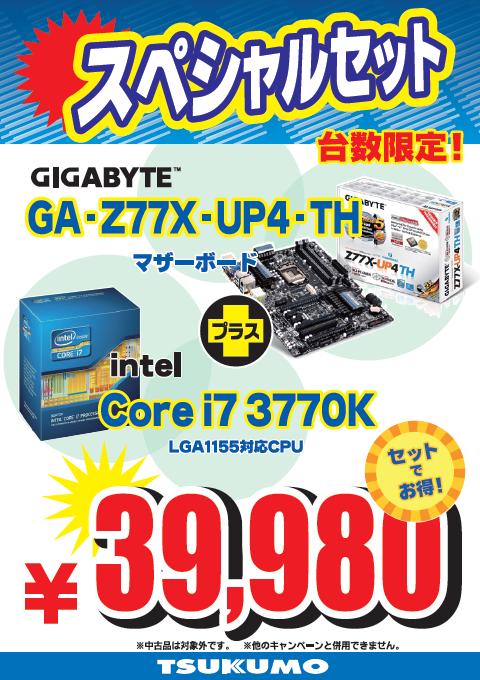 3770K + Z77XUP4THセット