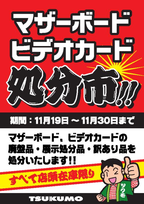 マザーボード・ビデオカード処分市!!