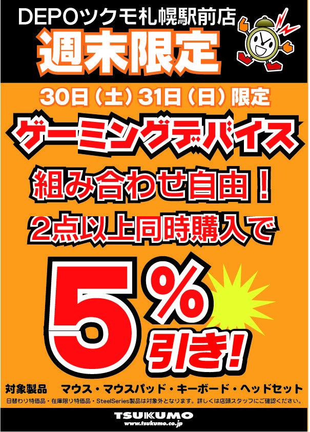 ゲームデバイス5%20160723.jpg