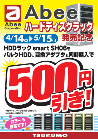 abee20110421.png