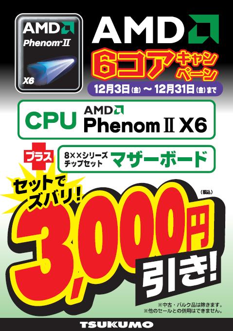 AMD PhenomII X6 特別セット割