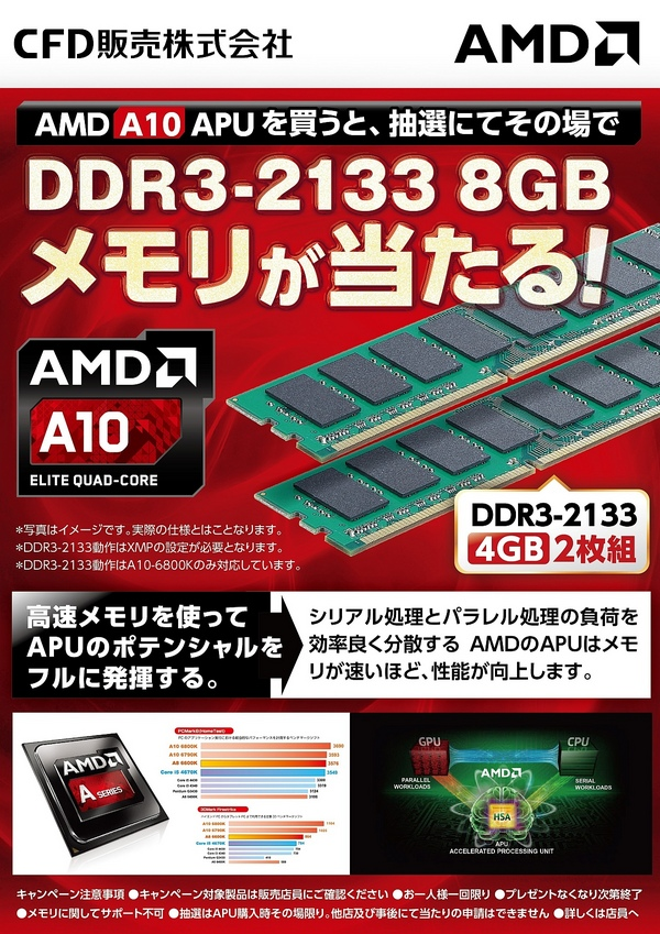 amd_memory_campain_poster_A2.jpg