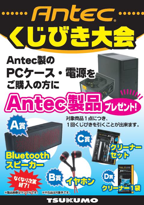 ANTECくじ