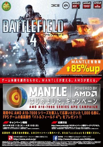 20140311_mantle_hajime_mashita.jpg
