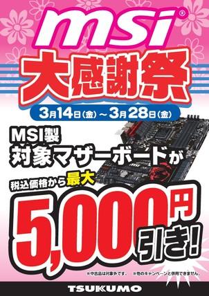 20140314_msi_thanks_mb.jpg
