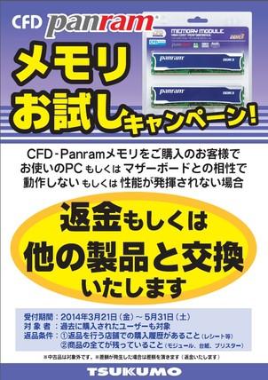 20140321_panram_otameshi.jpg