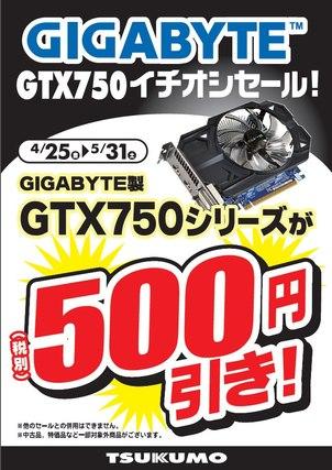 20140425_gigabyte_gtx750.jpg