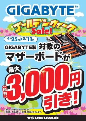 20140425_gigabyte_gw_sale.jpg