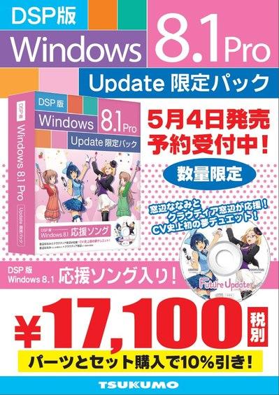 20140425_win81pro_ltd_yoyaku.jpg