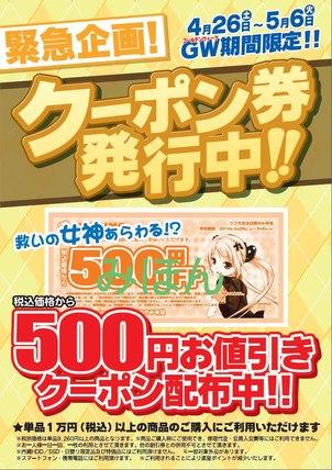 20140426_coupon_500.jpg