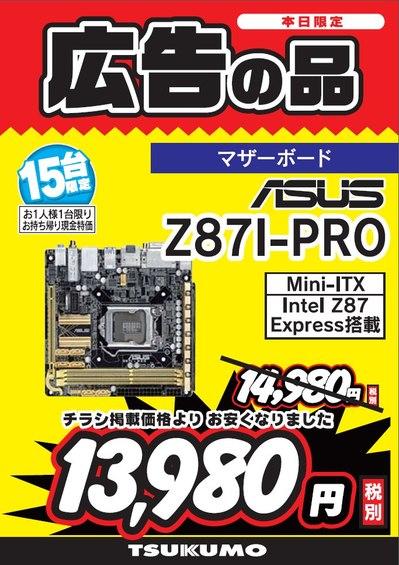 20140427_z87ipro_price-down.jpg