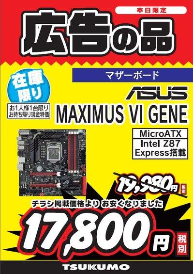 20140429_m6g_price_down.jpg