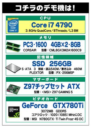 コチラのデモ機は 7-4790 GTX780TI.jpg