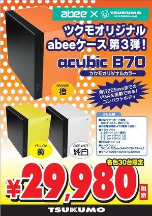 20140611_abee_b70.jpg