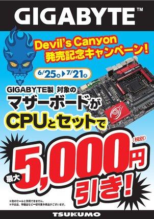 20140625_set_nebiki_gigabyte.jpg