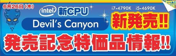 20140626_cpu_tokka_header.jpg