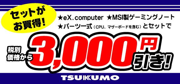 EIZOモニタ-FS2423-セットお.jpg