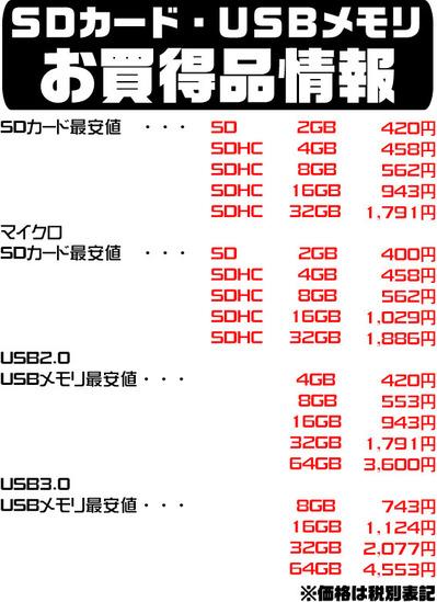 SDUSBお買得.jpg